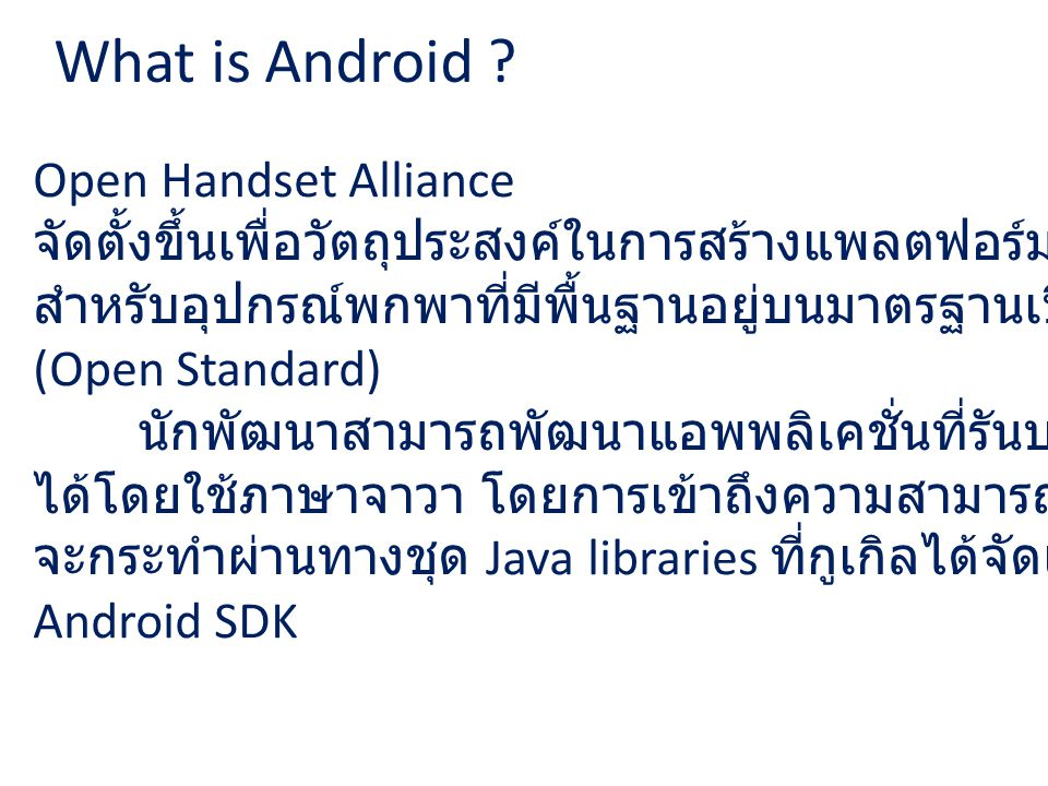 What is Android Open Handset Alliance
