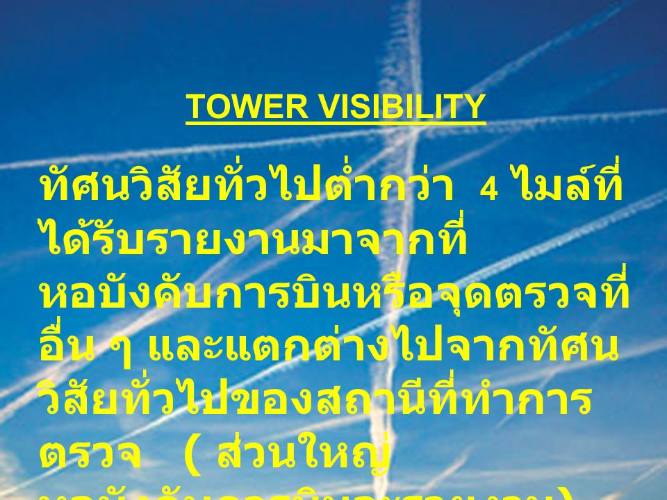 TOWER VISIBILITY