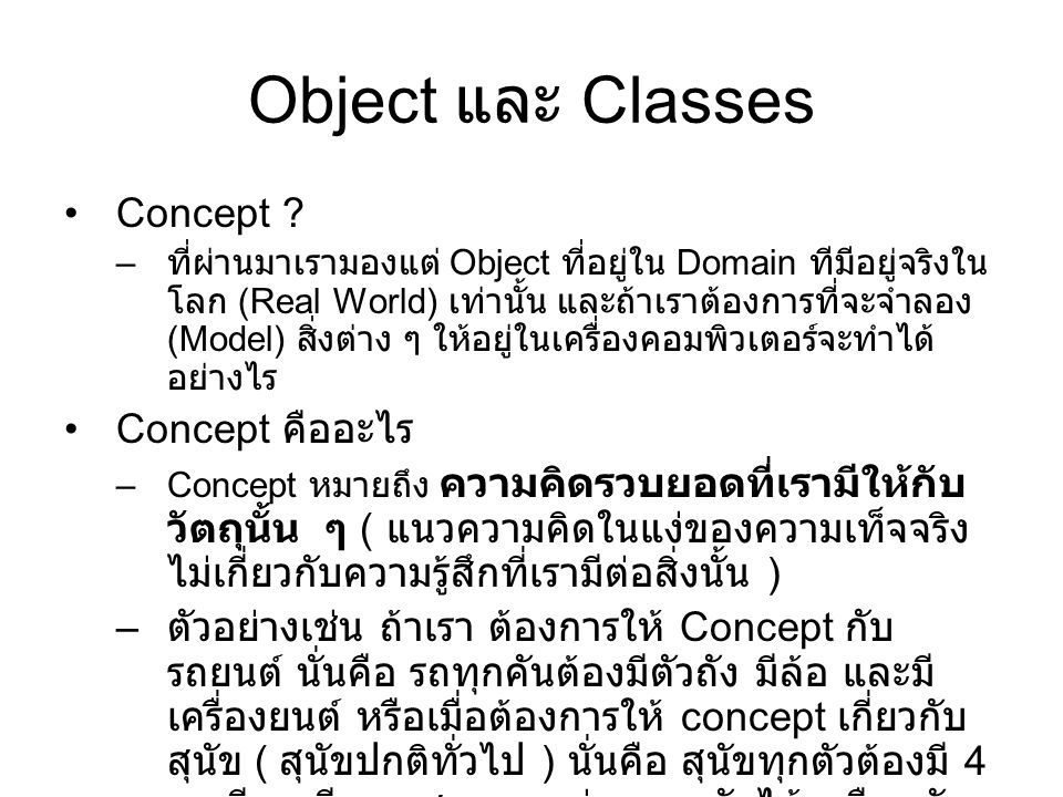 Object และ Classes Concept Concept คืออะไร