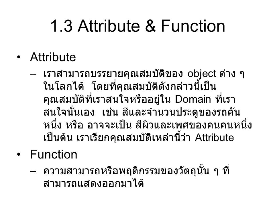 1.3 Attribute & Function Attribute Function