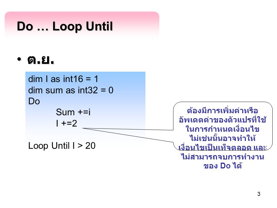 ต.ย. Do … Loop Until dim I as int16 = 1 dim sum as int32 = 0 Do