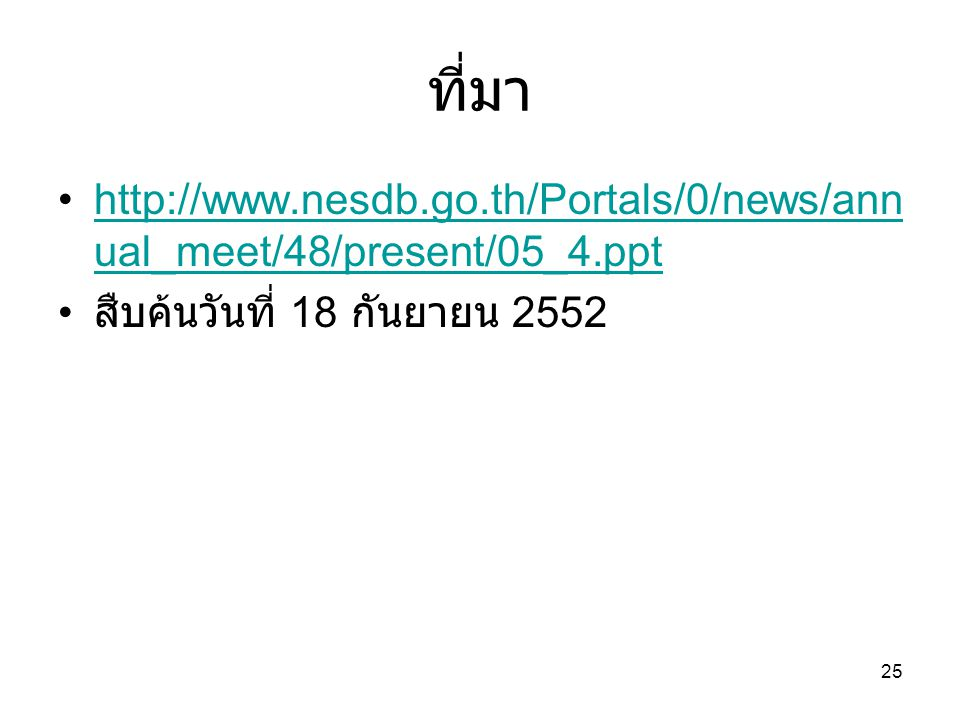 ที่มา http://www.nesdb.go.th/Portals/0/news/annual_meet/48/present/05_4.ppt.