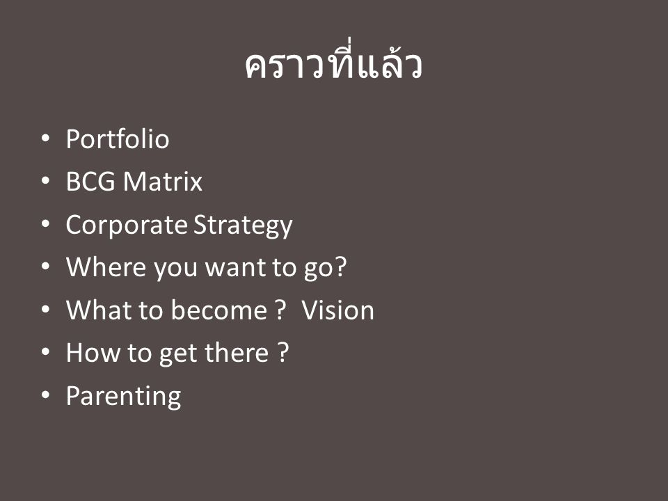 คราวที่แล้ว Portfolio BCG Matrix Corporate Strategy