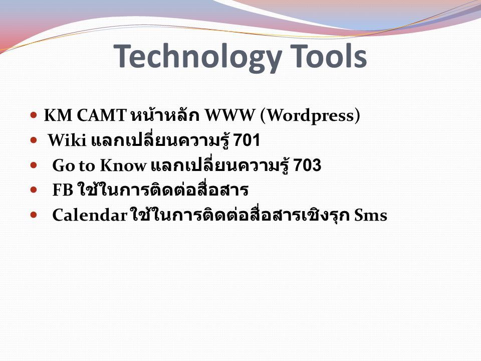 Technology Tools KM CAMT หน้าหลัก WWW (Wordpress)