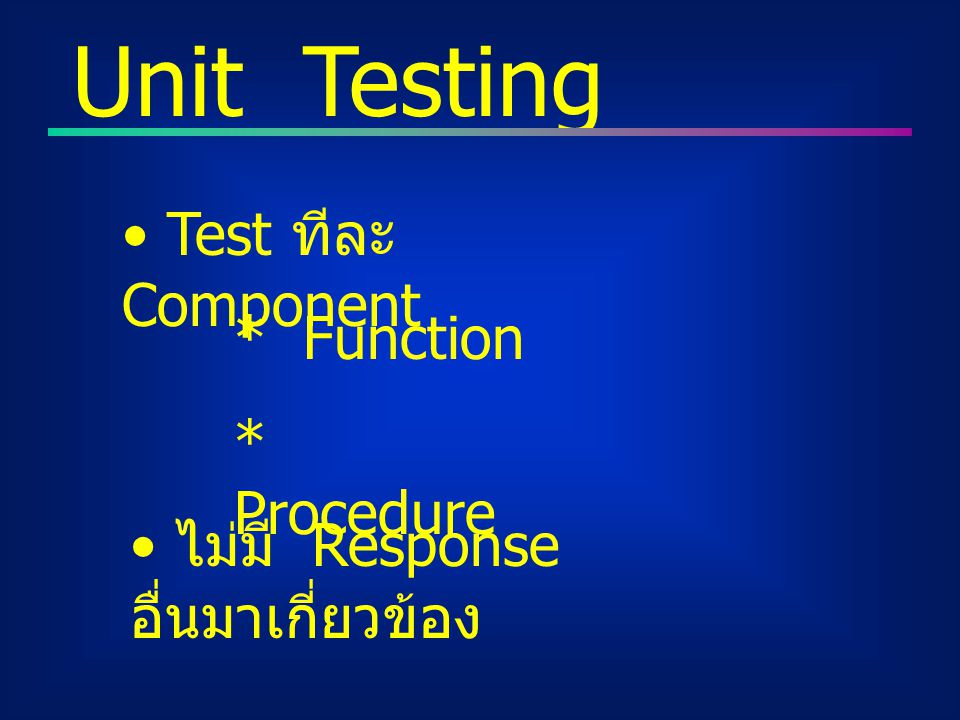 Unit Testing Test ทีละ Component * Function * Procedure