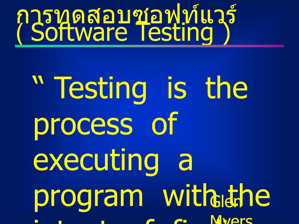 การทดสอบซอฟท์แวร์ ( Software Testing ) Testing is the process of executing a program with the intent of finding errors