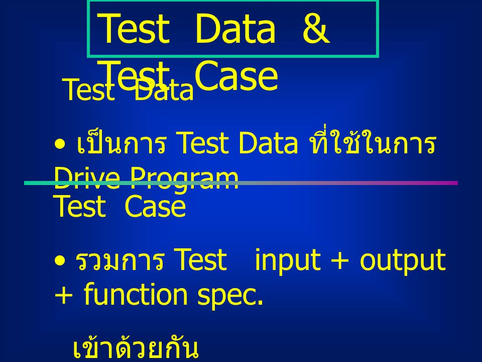 Test Data & Test Case Test Data