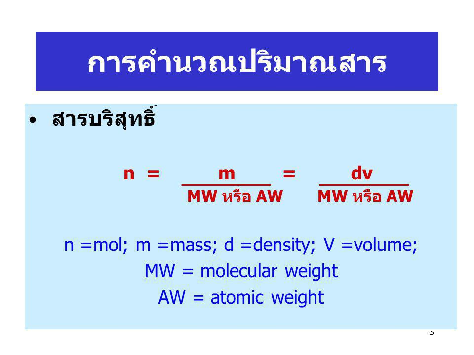 n =mol; m =mass; d =density; V =volume;