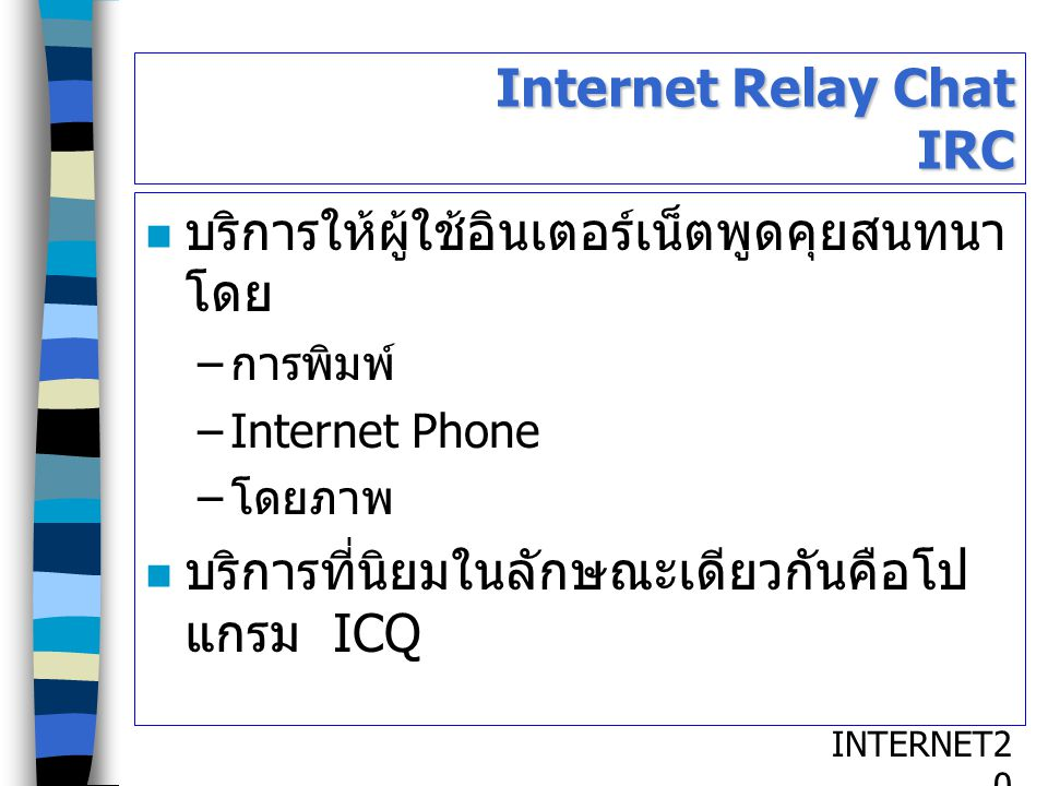 Internet Relay Chat IRC
