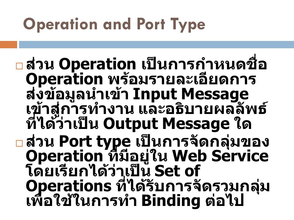 Operation and Port Type