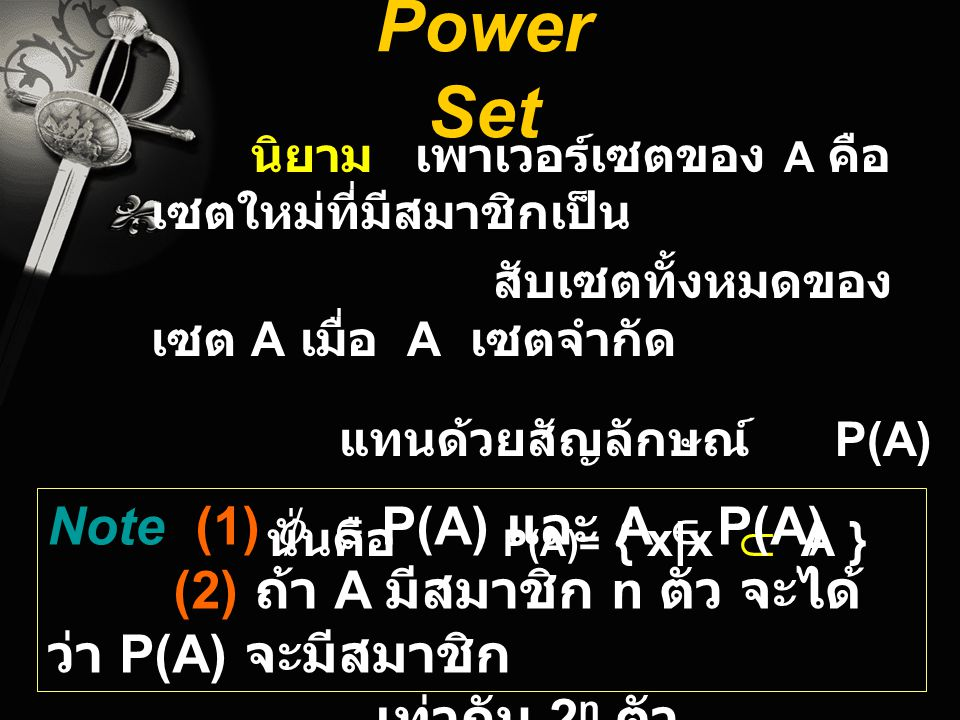 Power Set Note (1)   P(A) และ A  P(A)