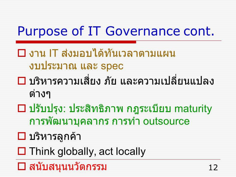 Purpose of IT Governance cont.