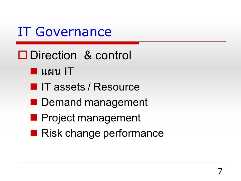 IT Governance Direction & control แผน IT IT assets / Resource