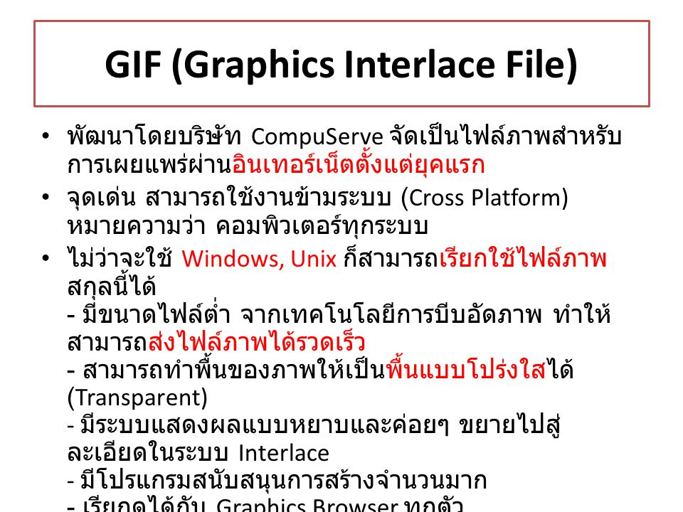 GIF (Graphics Interlace File)
