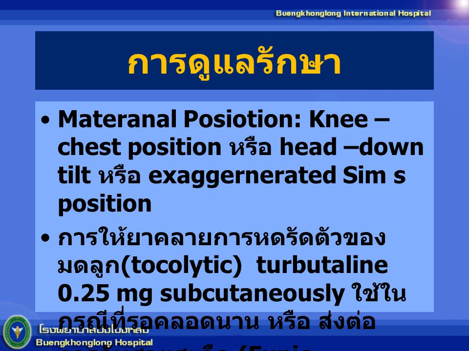 การดูแลรักษา Materanal Posiotion: Knee –chest position หรือ head –down tilt หรือ exaggernerated Sim s position.