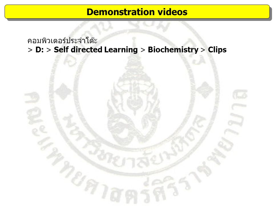 Demonstration videos คอมพิวเตอร์ประจำโต๊ะ > D: > Self directed Learning > Biochemistry > Clips