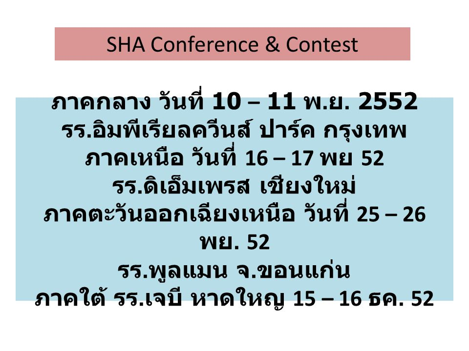 SHA Conference & Contest
