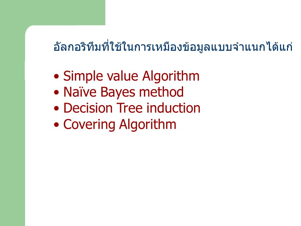 Simple value Algorithm Naïve Bayes method Decision Tree induction