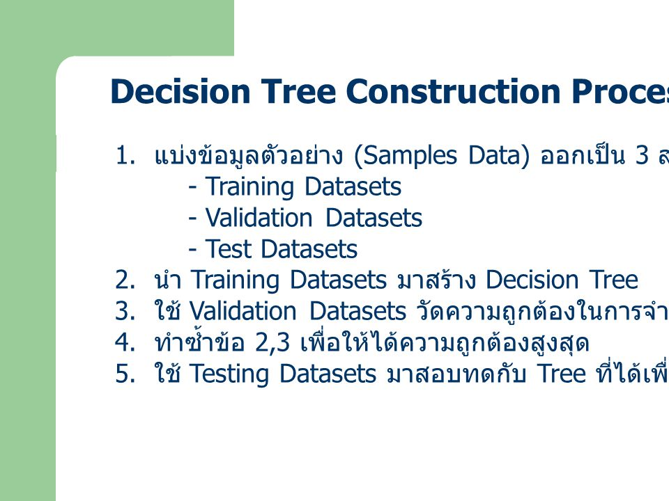 Decision Tree Construction Process