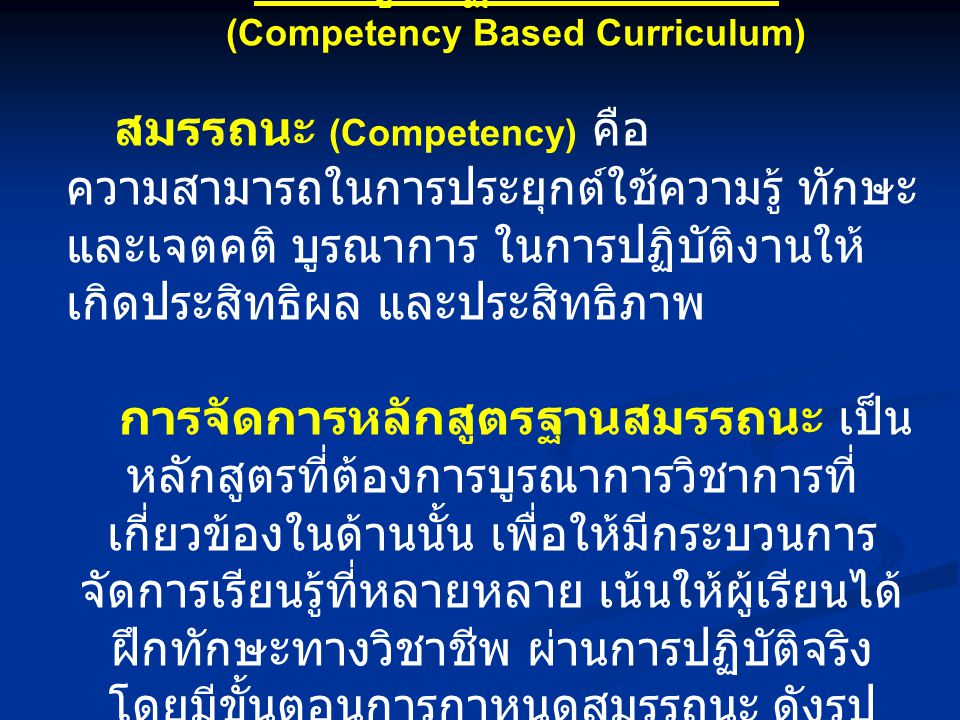 (Competency Based Curriculum)