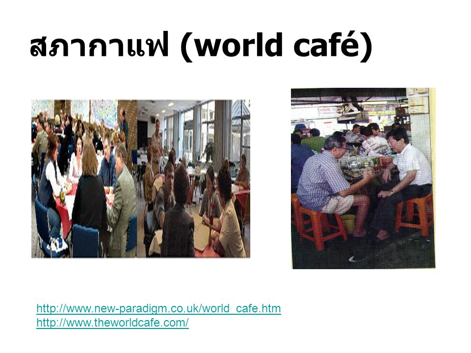 สภากาแฟ (world café) http://www.new-paradigm.co.uk/world_cafe.htm