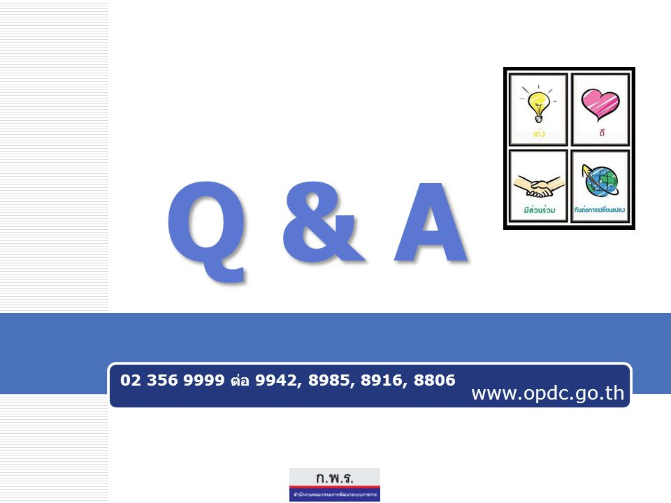 Q & A 02 356 9999 ต่อ 9942, 8985, 8916, 8806 www.opdc.go.th