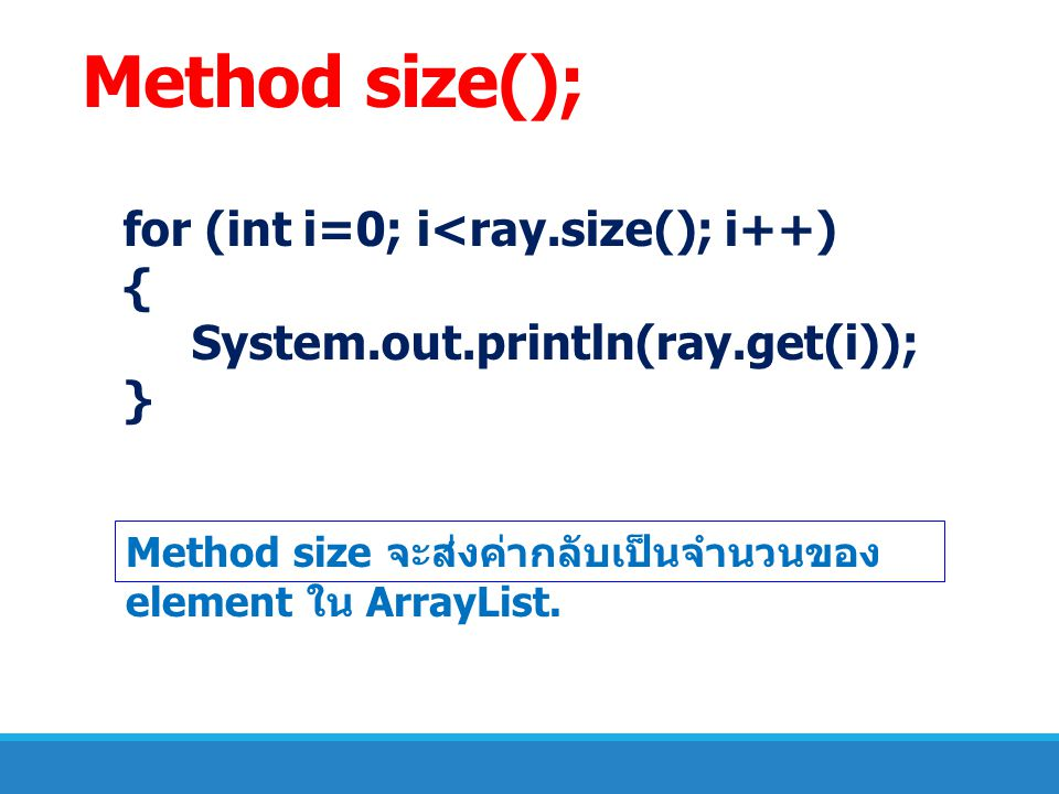 Method size(); for (int i=0; i<ray.size(); i++) {