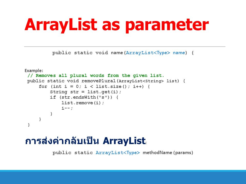 ArrayList as parameter