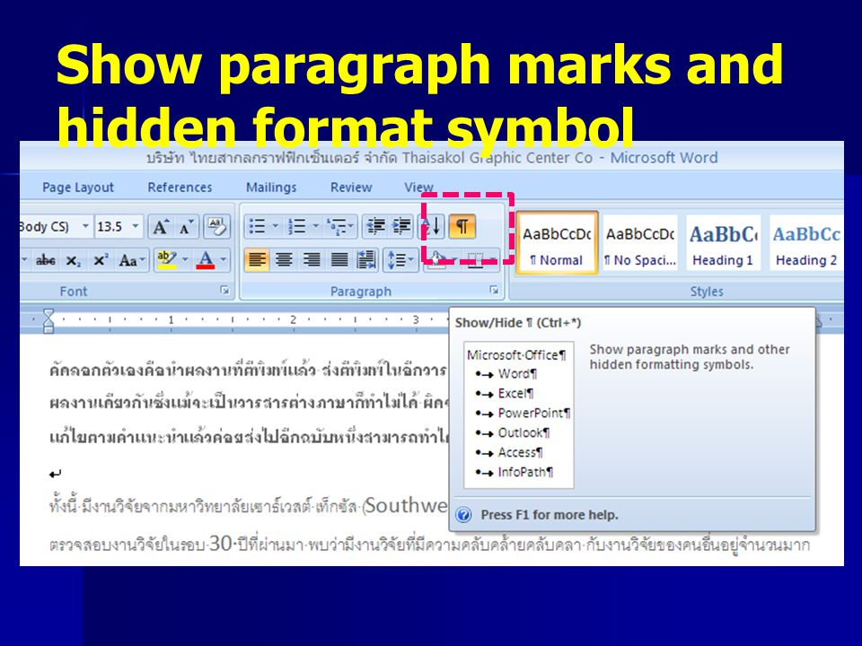 Show paragraph marks and hidden format symbol