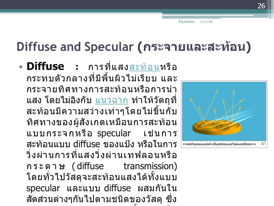 Diffuse and Specular (กระจายและสะท้อน)
