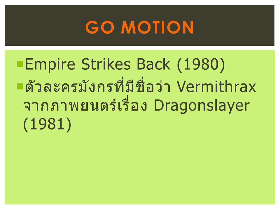 Go Motion Empire Strikes Back (1980)