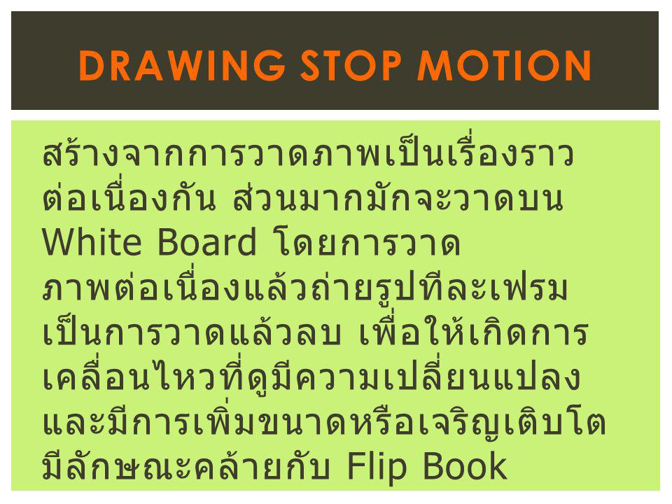 Drawing Stop Motion