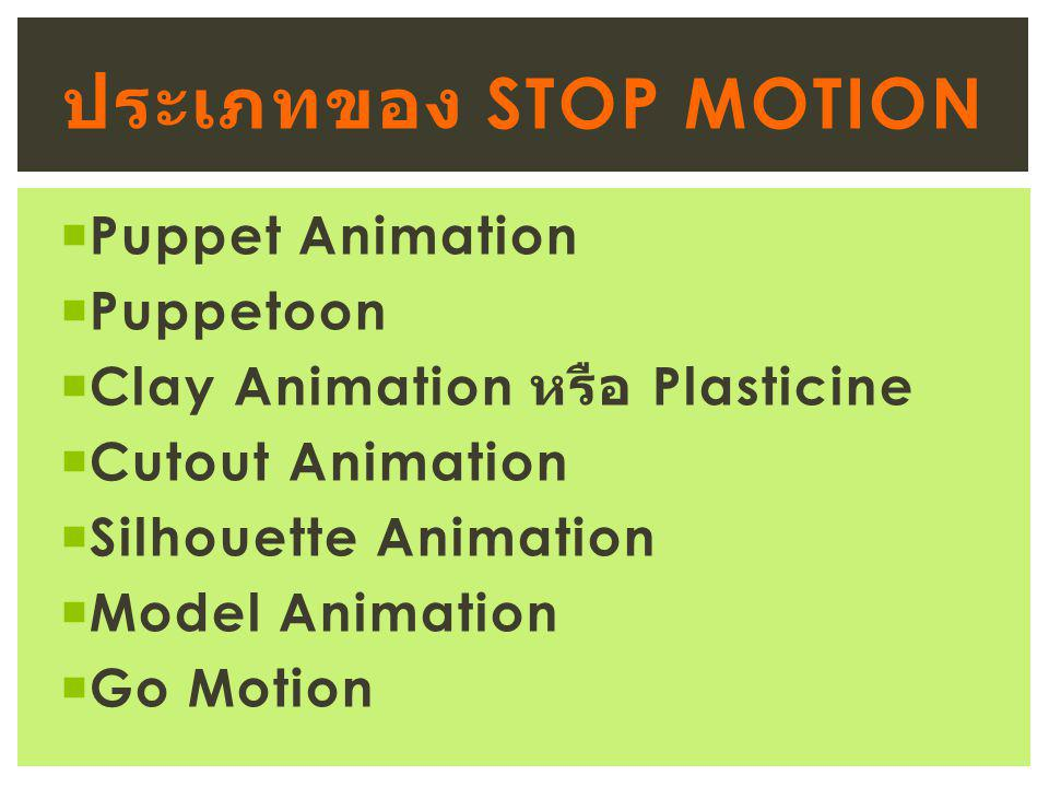 ประเภทของ Stop Motion Puppet Animation Puppetoon