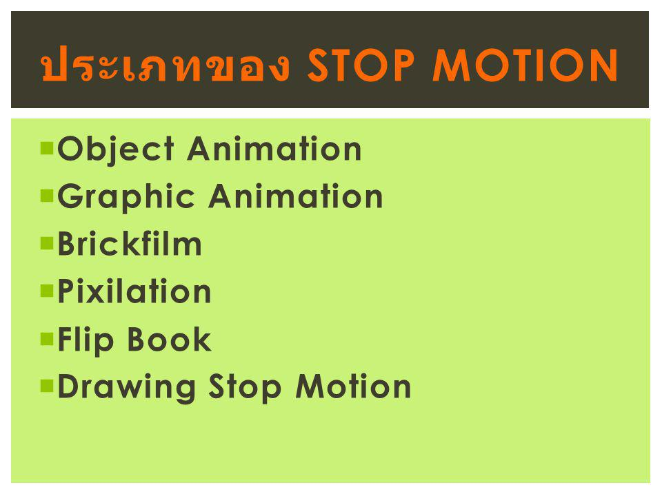 ประเภทของ Stop Motion Object Animation Graphic Animation Brickfilm