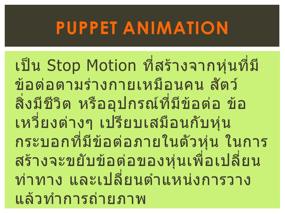 Puppet Animation
