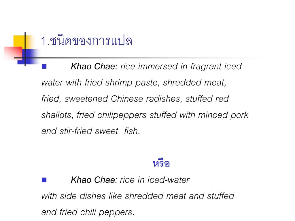 1.ชนิดของการแปล Khao Chae: rice immersed in fragrant iced-