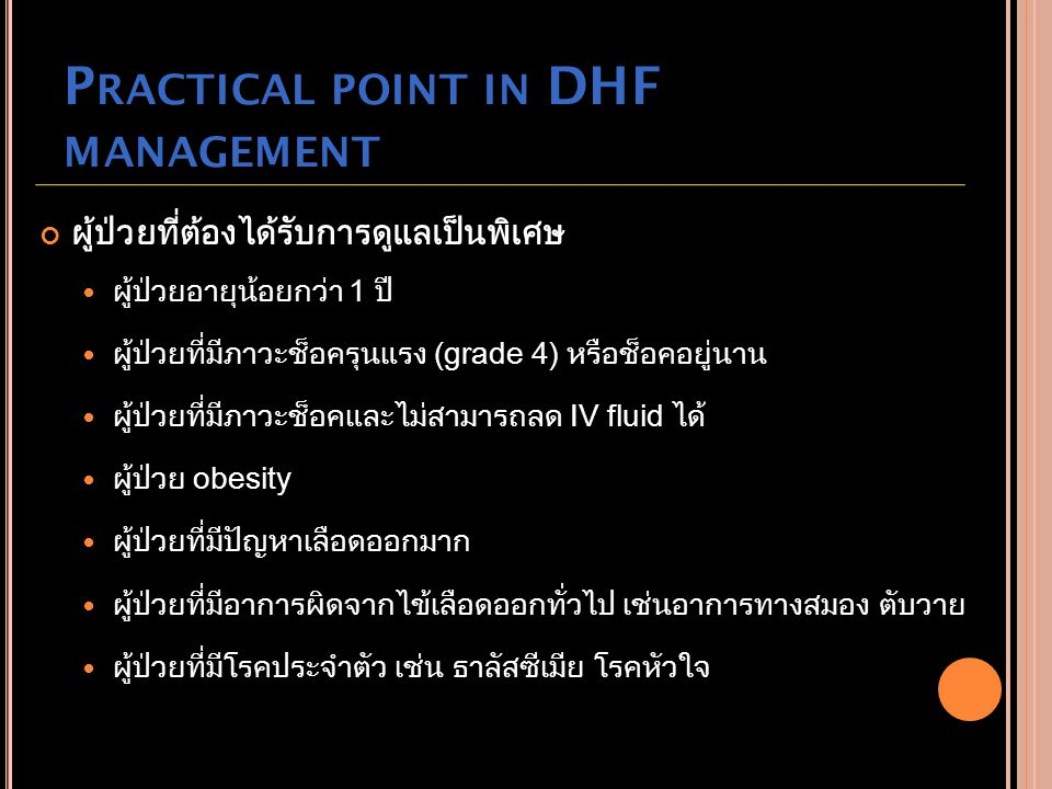 Practical point in DHF management