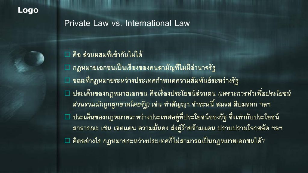 Private Law vs. International Law