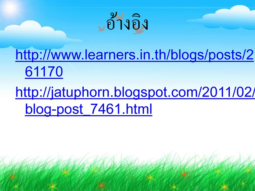 อ้างอิง http://www.learners.in.th/blogs/posts/261170 http://jatuphorn.blogspot.com/2011/02/blog-post_7461.html