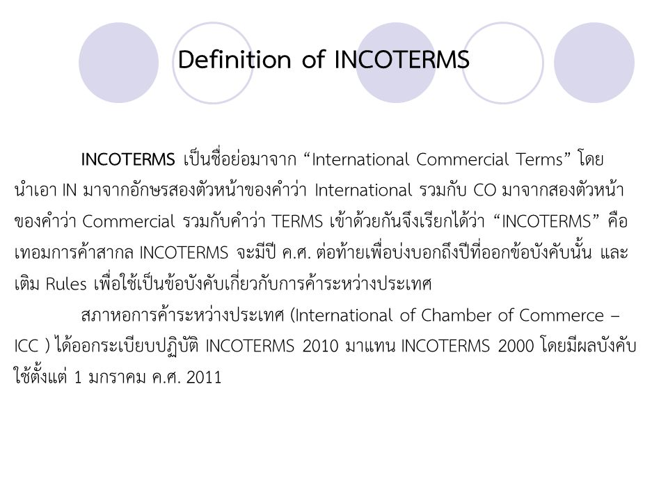 Definition of INCOTERMS