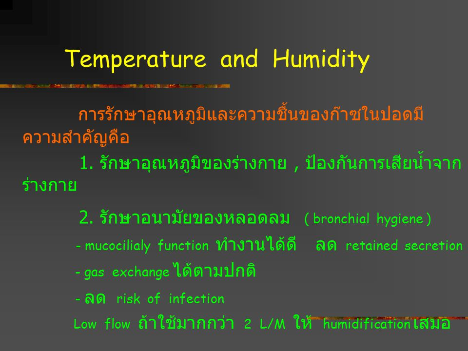 Temperature and Humidity