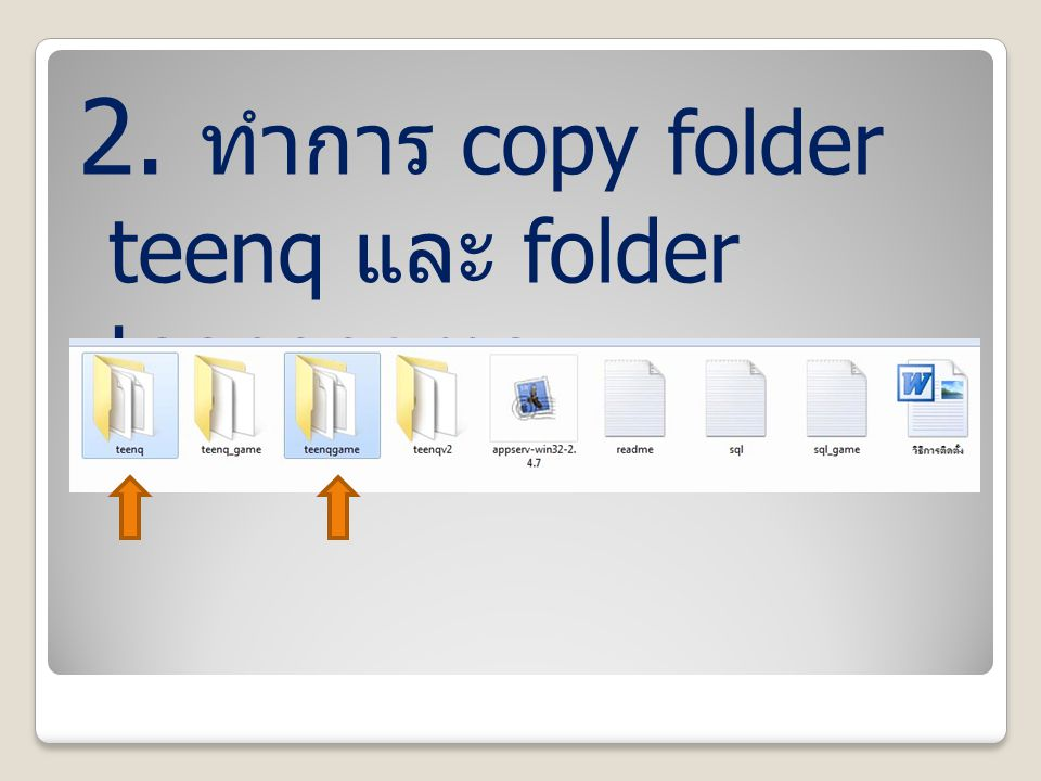 2. ทำการ copy folder teenq และ folder teenqgame