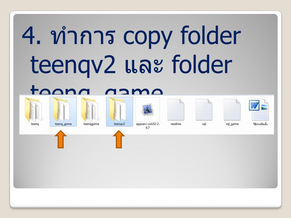 4. ทำการ copy folder teenqv2 และ folder teenq_game