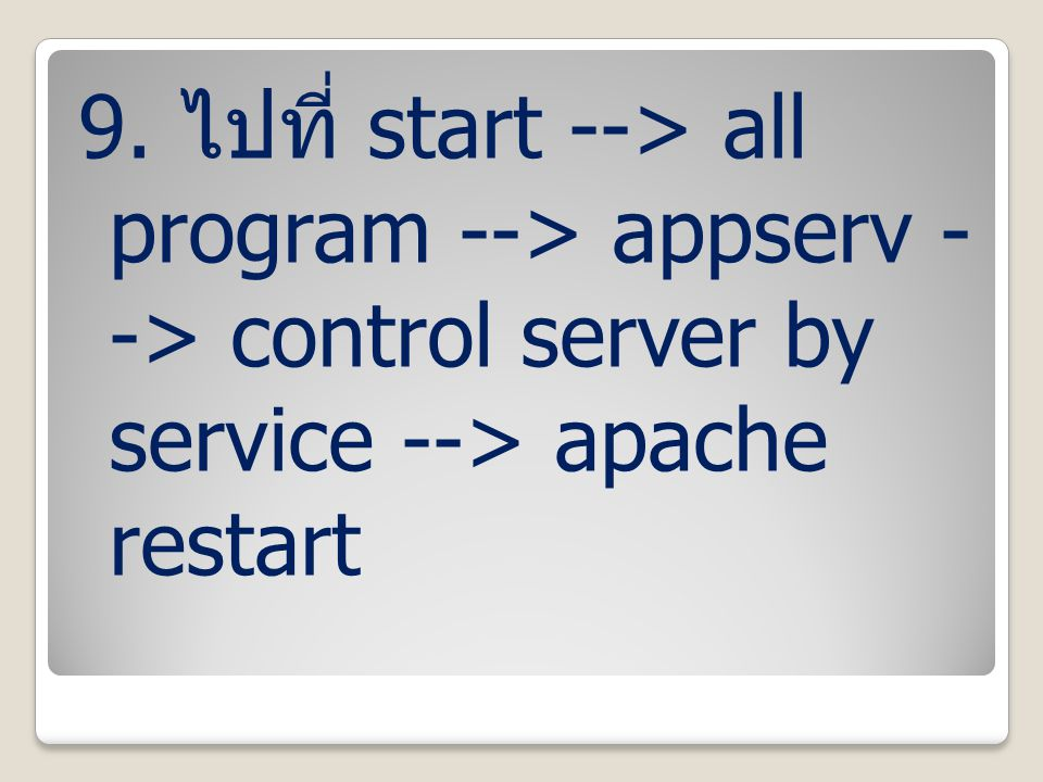 9. ไปที่ start --> all program --> appserv --> control server by service --> apache restart