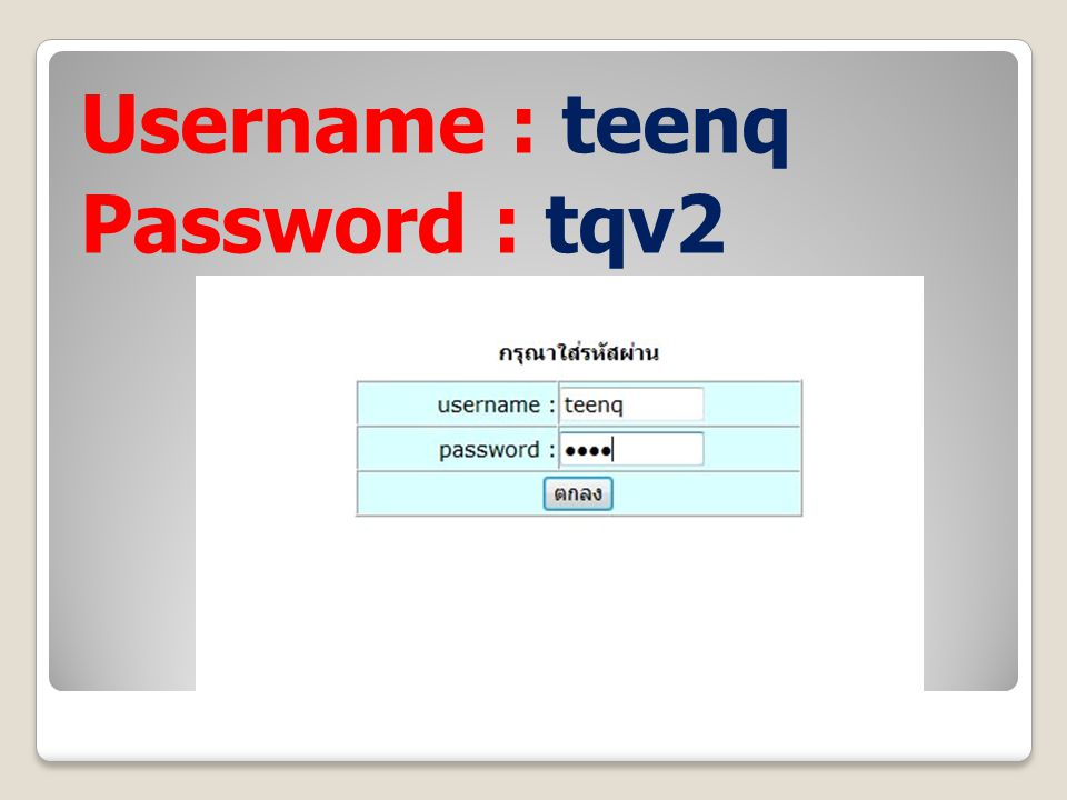 Username : teenq Password : tqv2