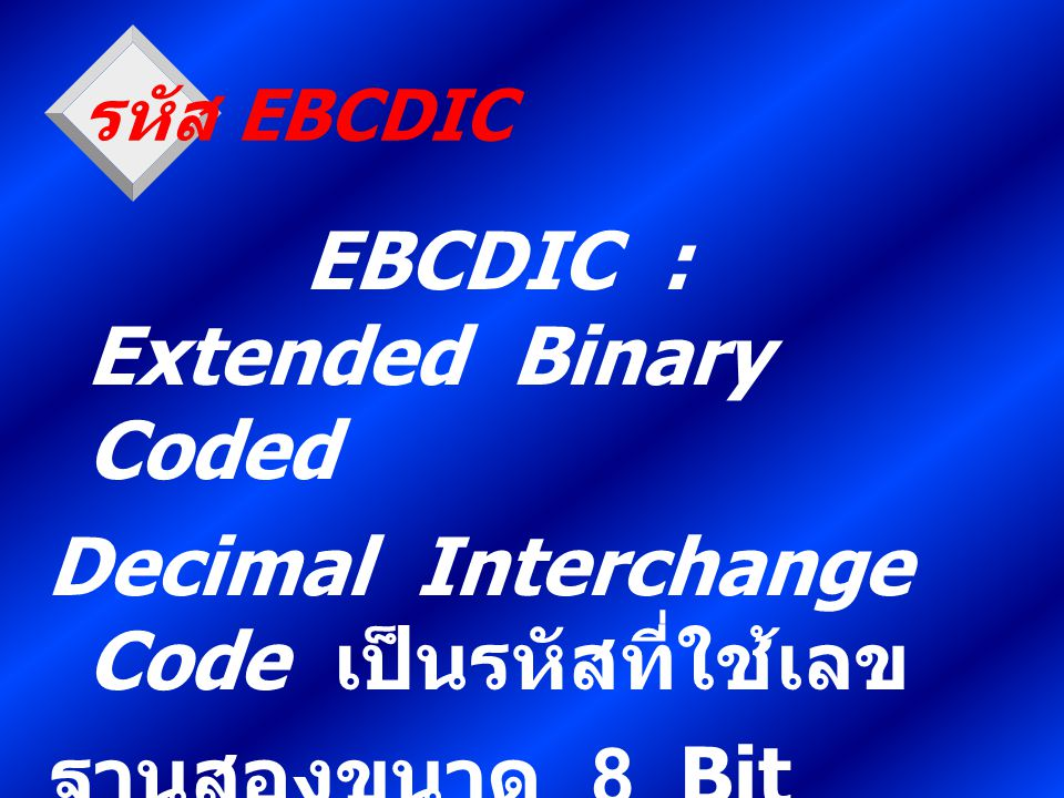 EBCDIC : Extended Binary Coded