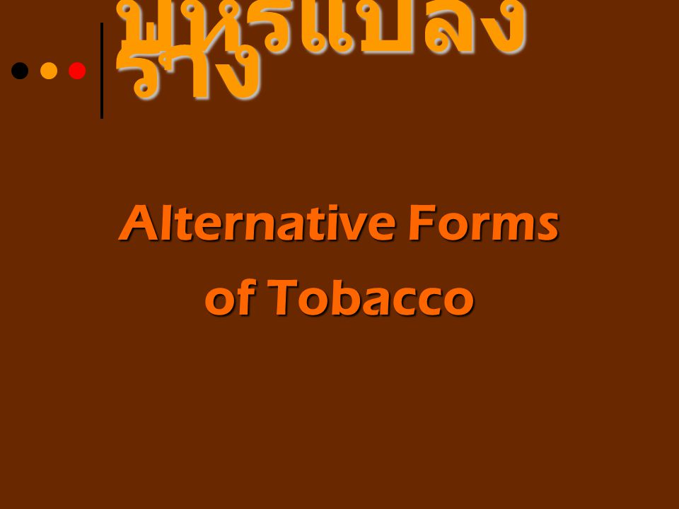 Alternative Forms of Tobacco