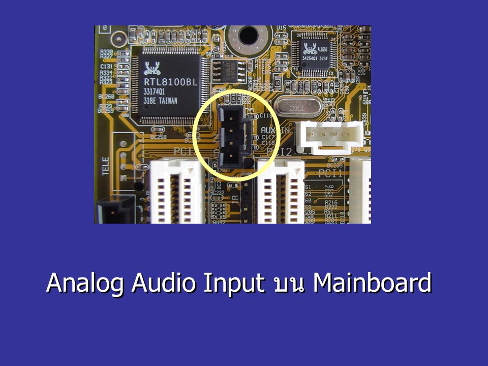 Analog Audio Input บน Mainboard