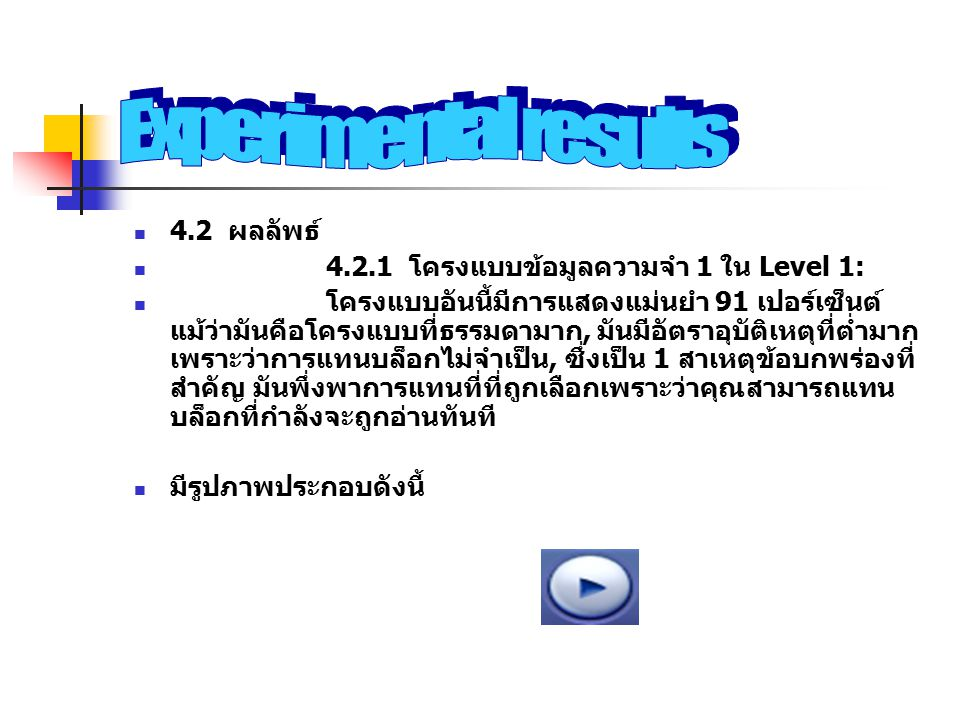 Experimental results 4.2 ผลลัพธ์