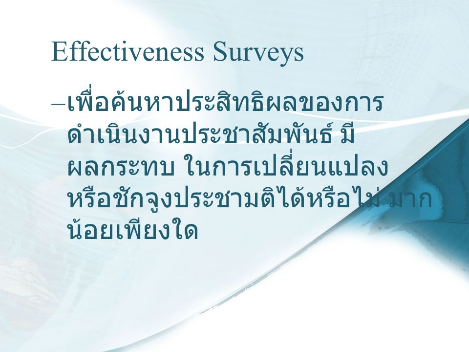 Effectiveness Surveys